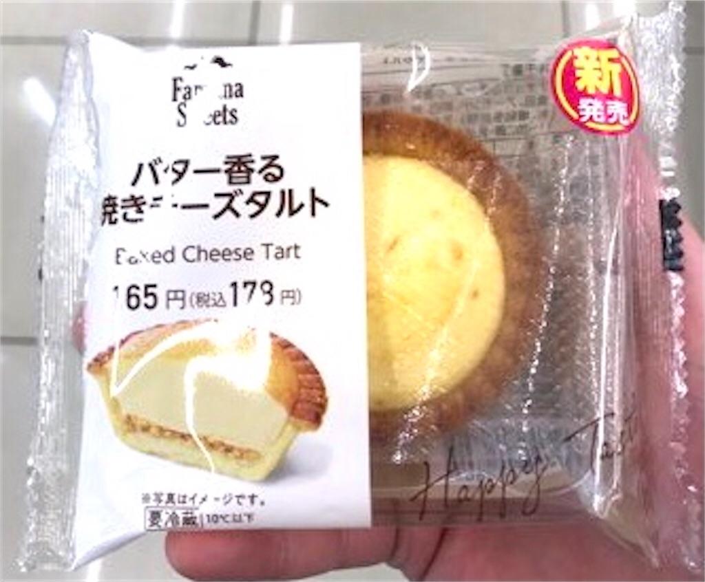 ファミリーマート ランキング バター香る焼きチーズタルト