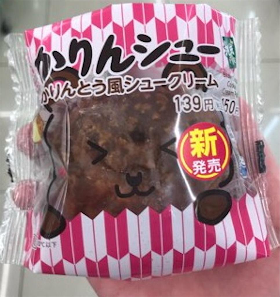 かりんシュー(かりんとう風シュークリーム) ファミリーマート