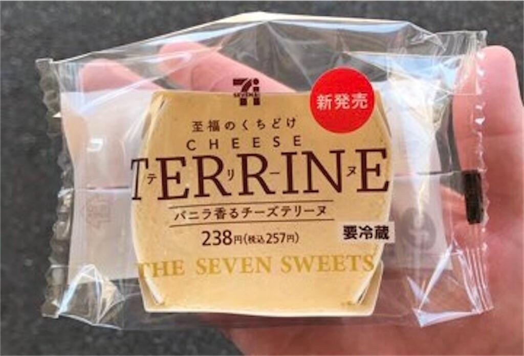 セブンイレブン バニラ香るチーズテリーヌ