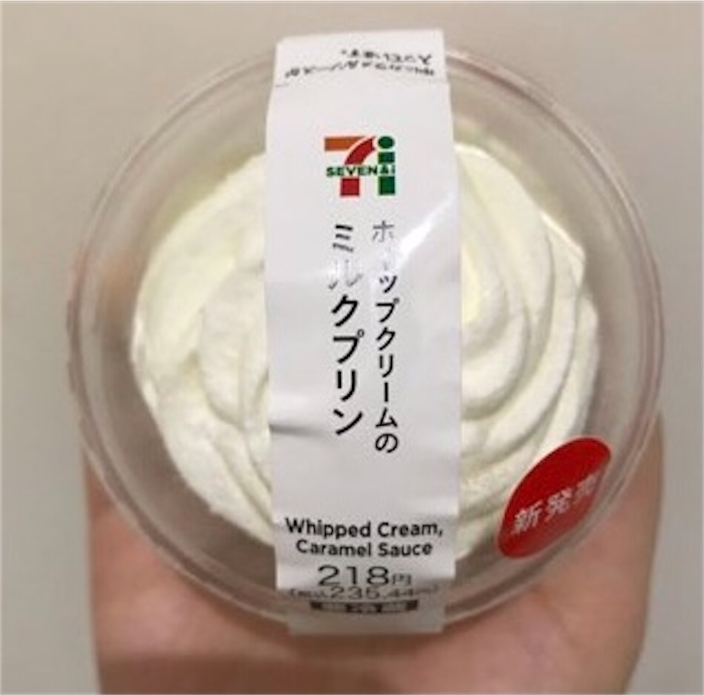 セブンイレブン ホイップクリームのミルクプリン