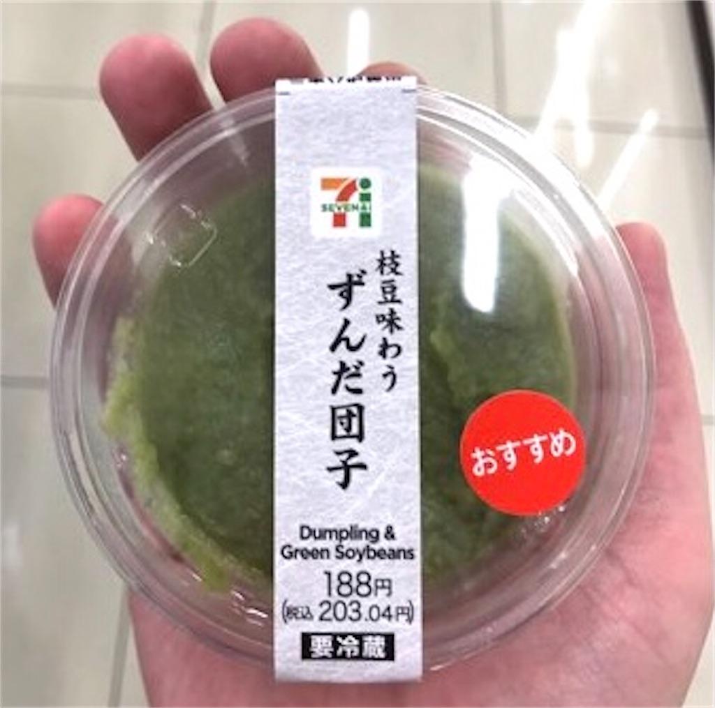 セブンイレブン 枝豆味わうずんだ団子