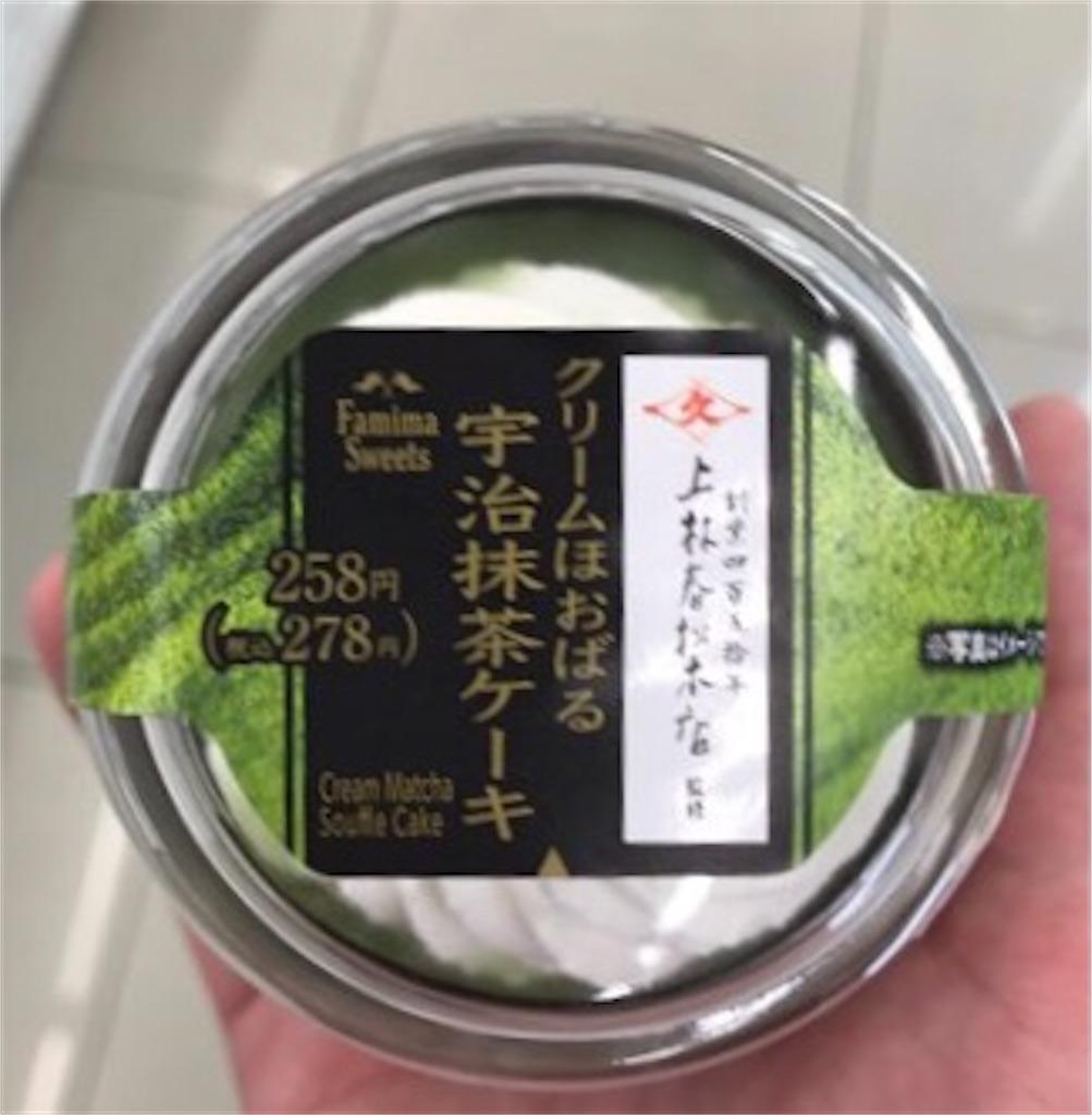 ファミリーマート クリームほおばる宇治抹茶ケーキ 上林春松本店