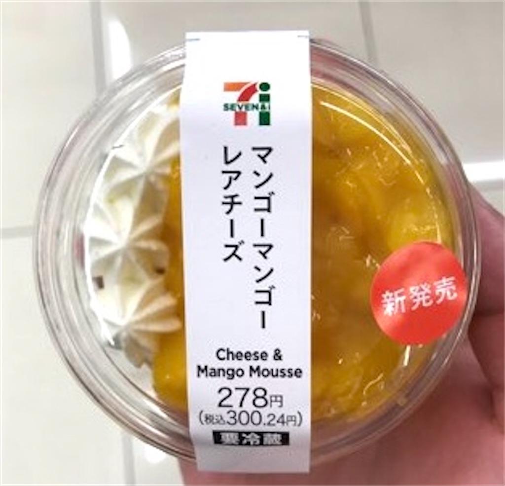 セブンイレブン マンゴーマンゴーレアチーズ