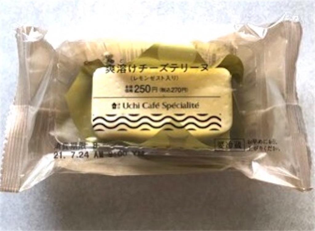ローソン ウチカフェ 爽溶けチーズテリーヌ(レモンゼスト入り)
