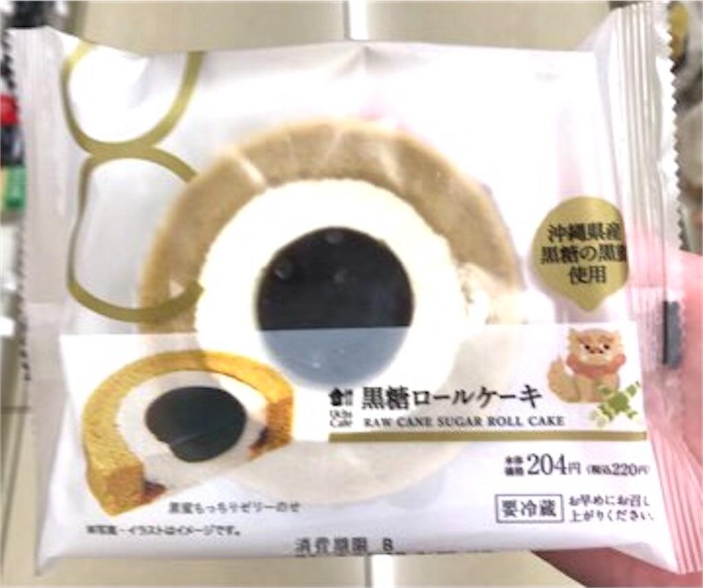 ローソン 黒糖ロールケーキ(沖縄県産黒糖の黒蜜使用)
