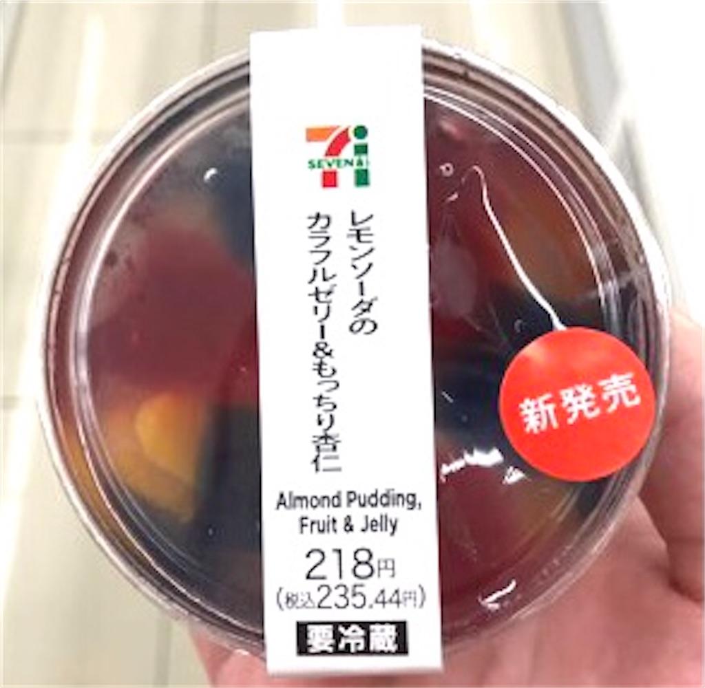 セブンイレブン レモンソーダのカラフルゼリー&もっちり杏仁