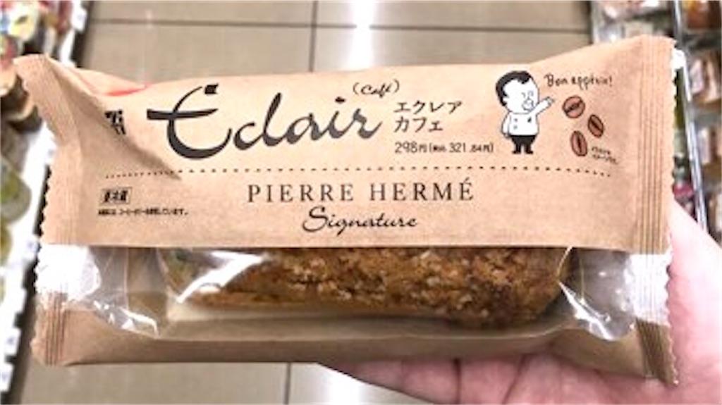 セブンイレブン ピエール・エルメ シグネチャー エクレア カフェ