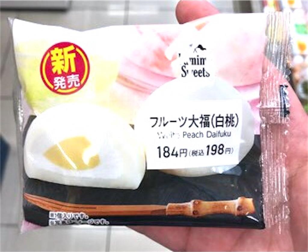 ファミリーマート フルーツ大福(白桃)