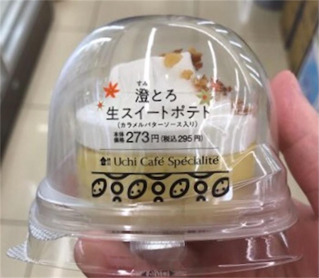 ローソン 澄とろ生スイートポテト(カラメルバターソース入り)