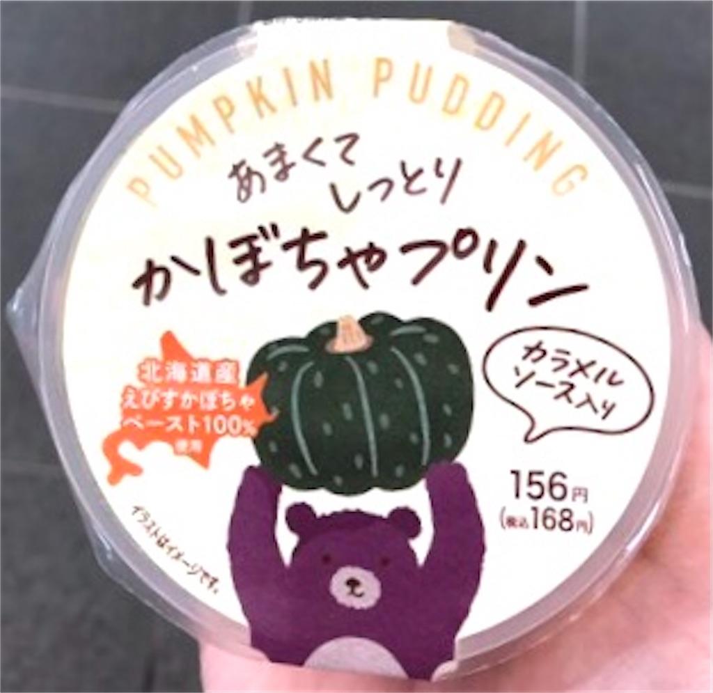 ファミリーマート あまくてしっとりかぼちゃプリン
