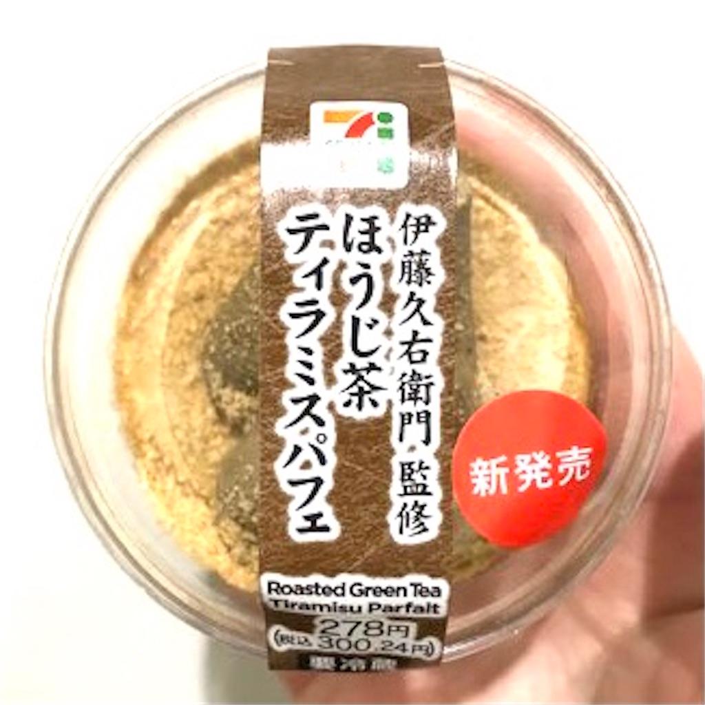 セブンイレブン 伊藤久右衛門監修 ほうじ茶ティラミスパフェ