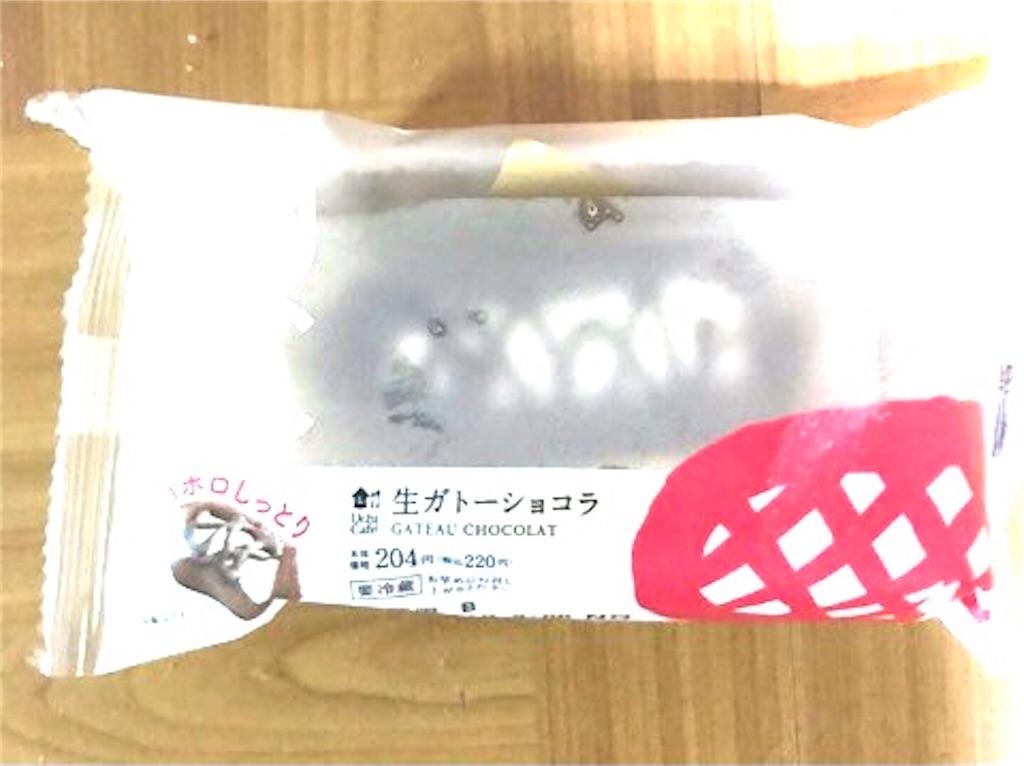 生ガトーショコラ ランキング