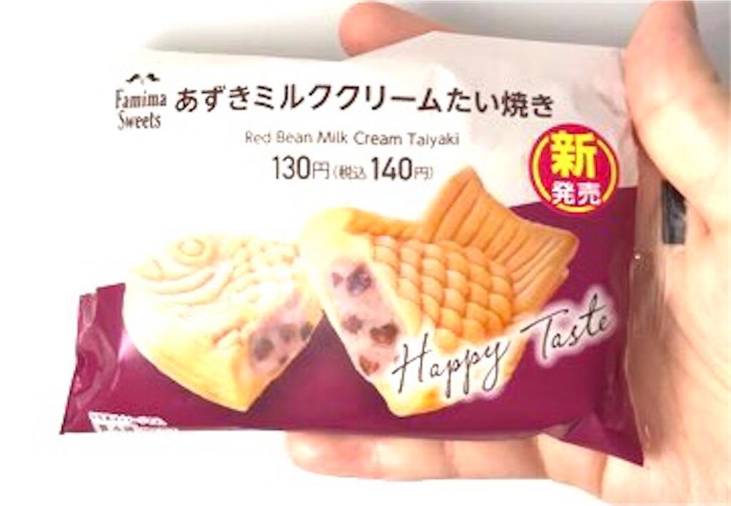 ファミリーマート あずきミルククリームたい焼き