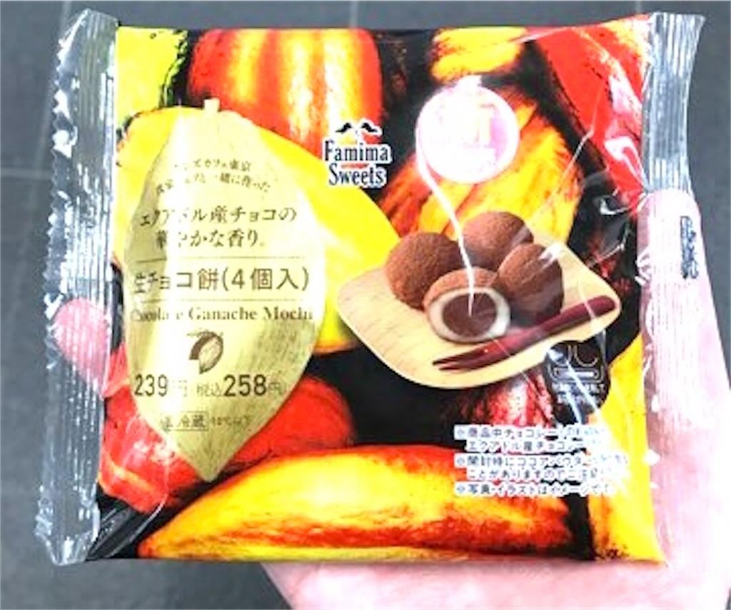 ファミリーマート 生チョコ餅
