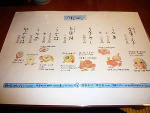 井筒屋menu