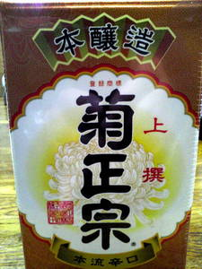 料理酒@菊正宗・本醸造