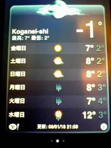 天気@iPod touch