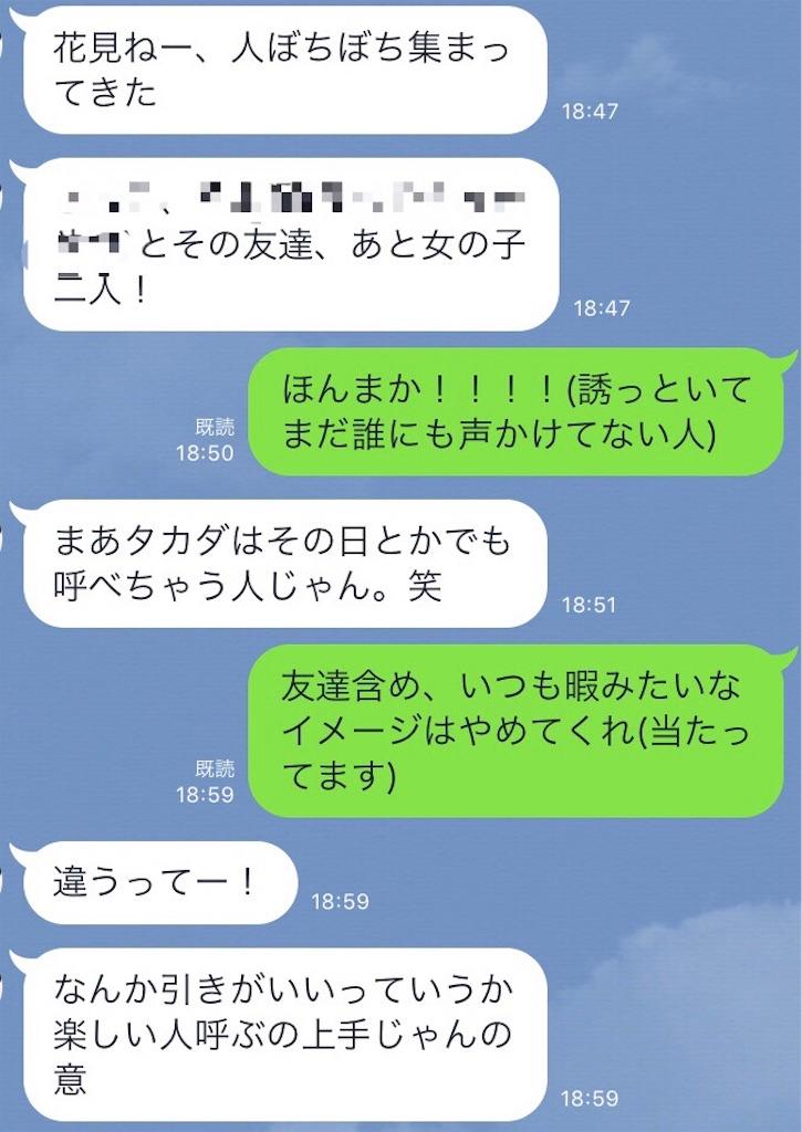 f:id:x_takada_1211:20180327210115j:image