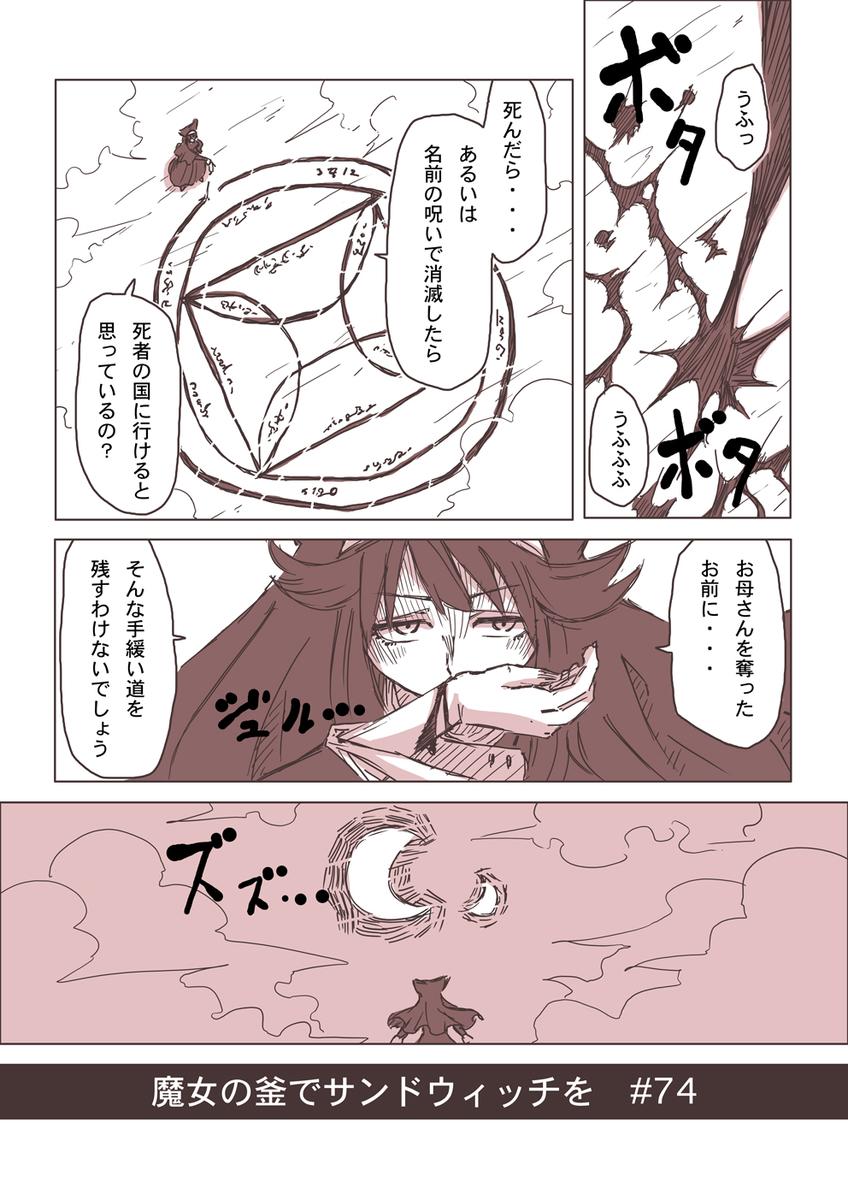 Web漫画 - 魔女の釜でサンドウィッチを #74_1