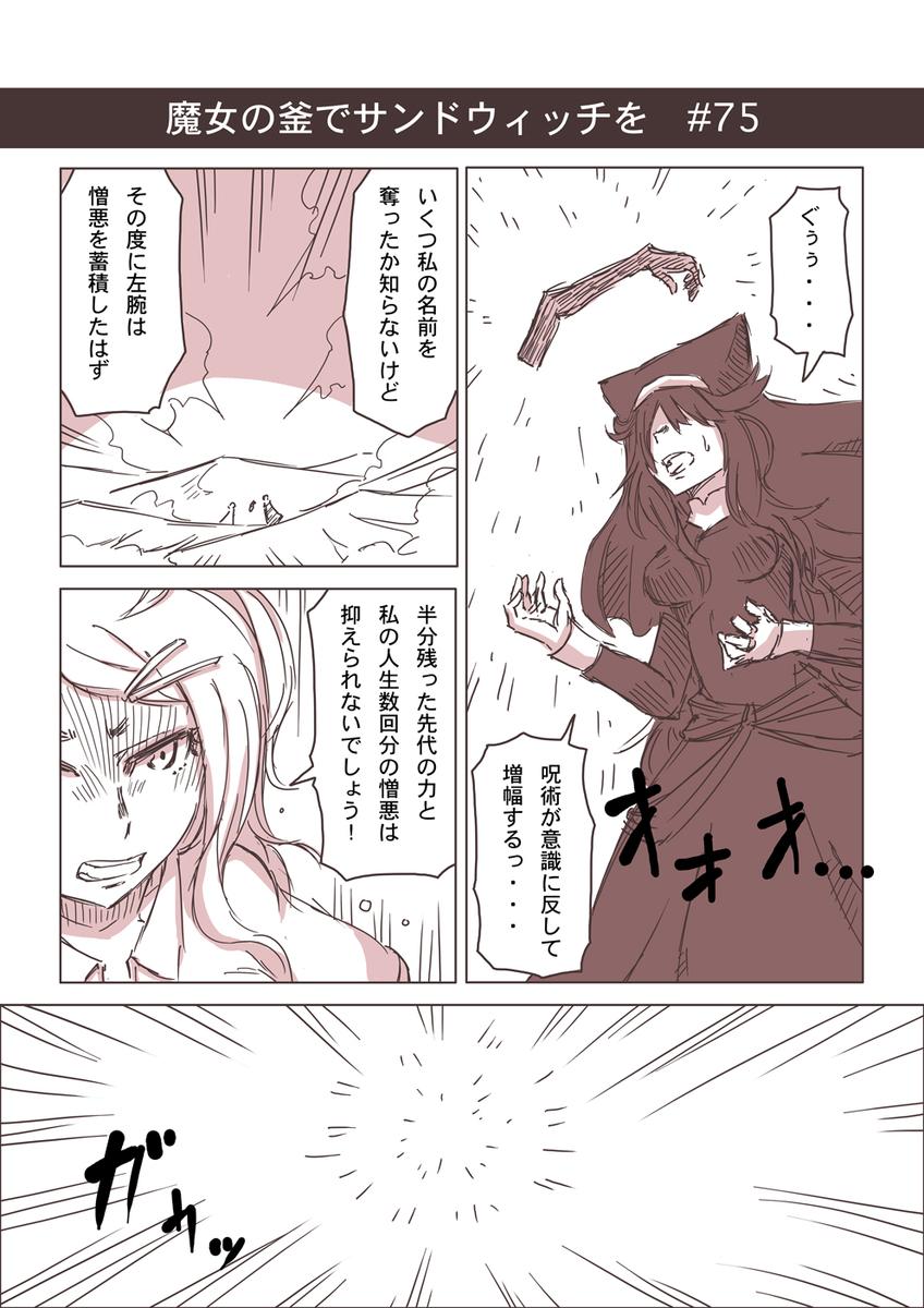 Web漫画 魔女の釜でサンドウィッチを #75_1