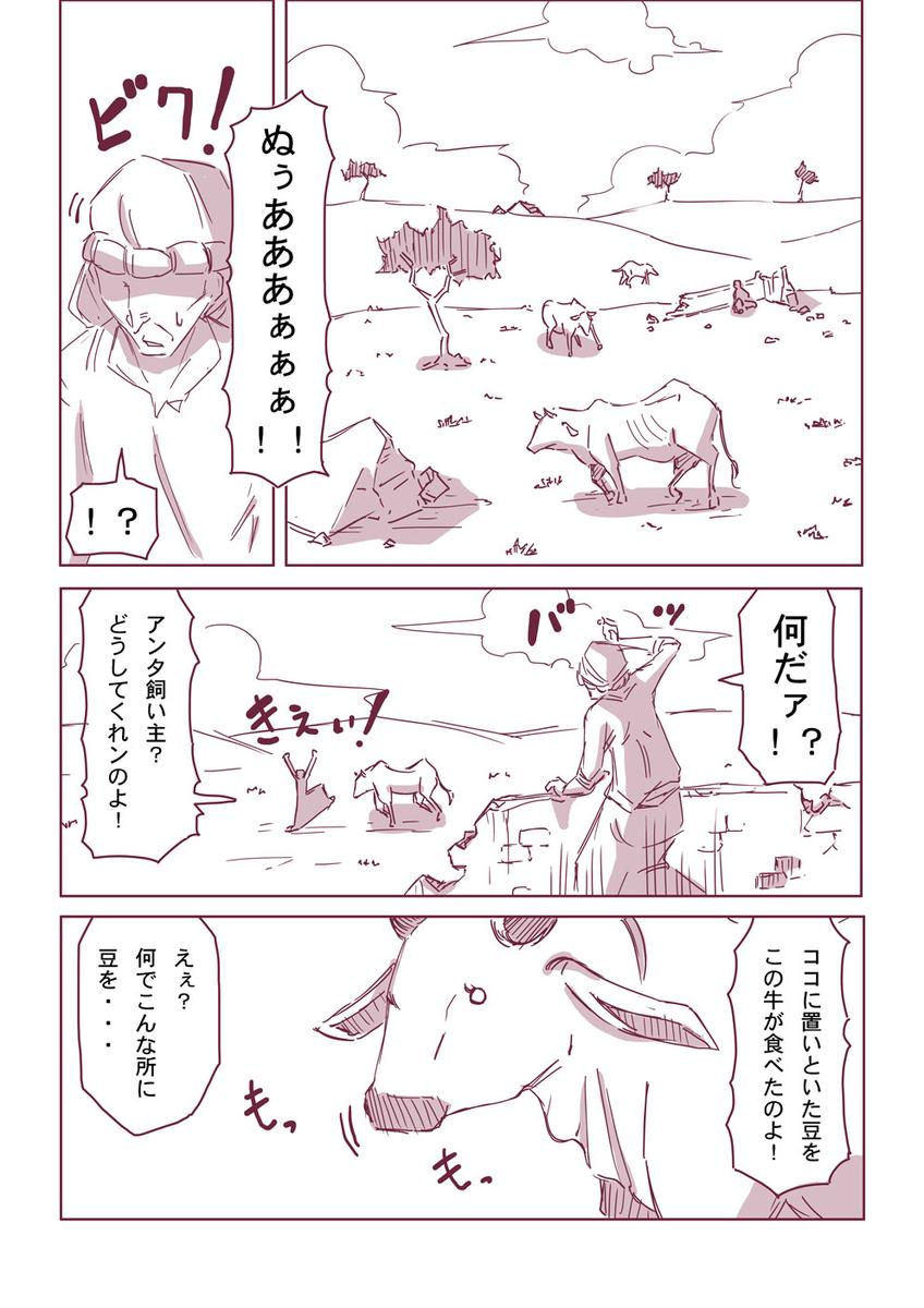 然る放浪者の夜話 #2 貧困(2-2)