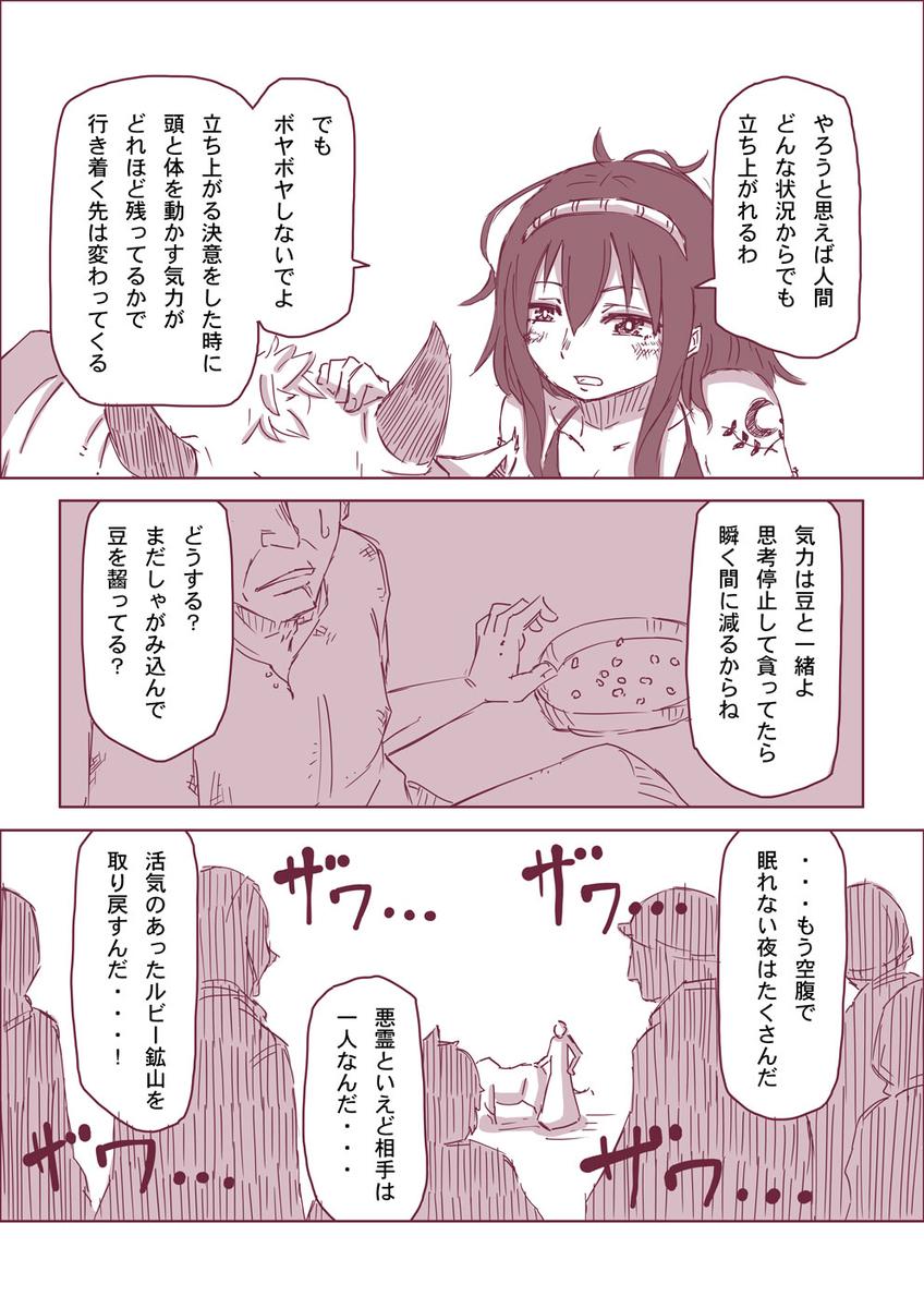 然る放浪者の夜話 #2 貧困(2-4)