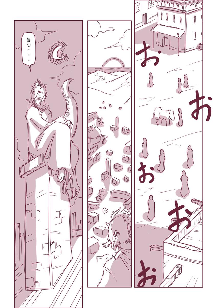 然る放浪者の夜話 #2 貧困(2-5)