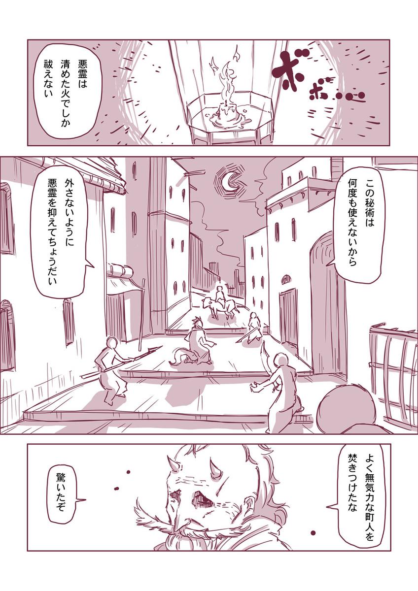 然る放浪者の夜話 #2 貧困(3-1)