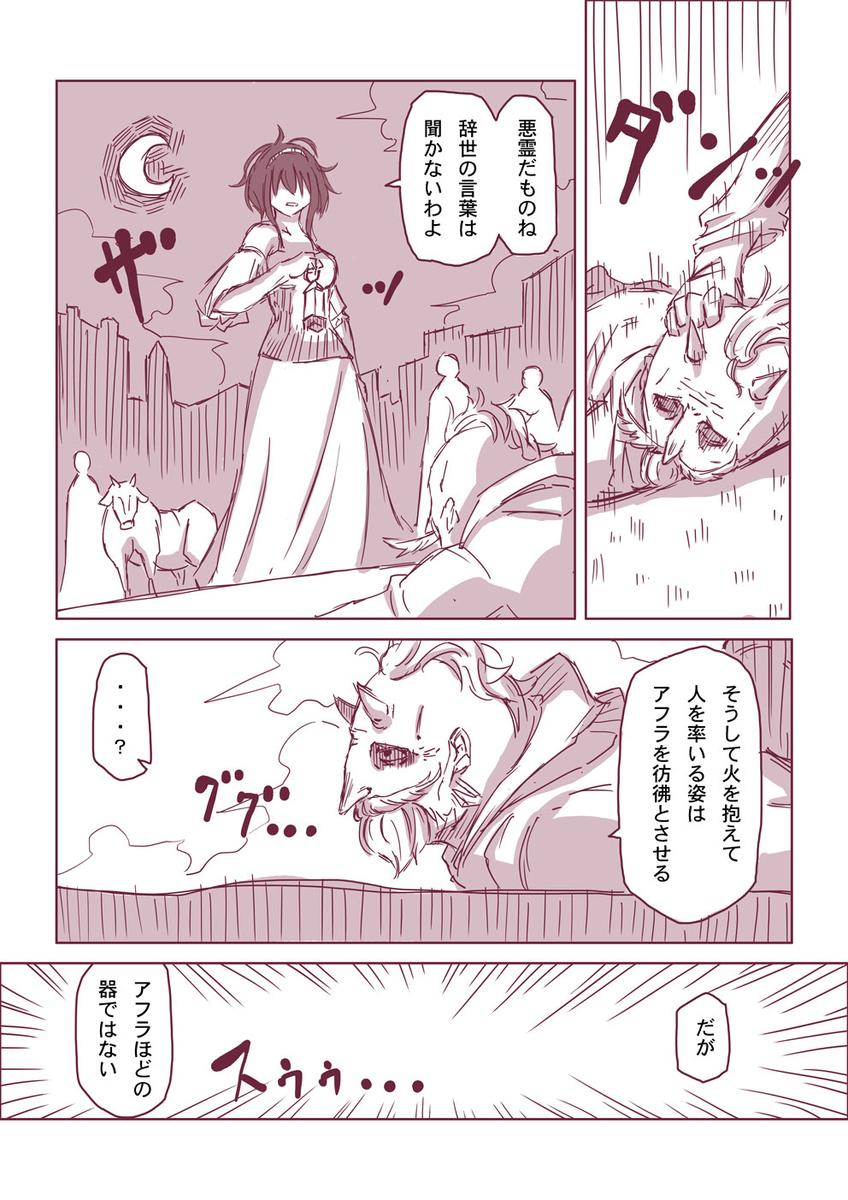 然る放浪者の夜話 #2 貧困(3-4)