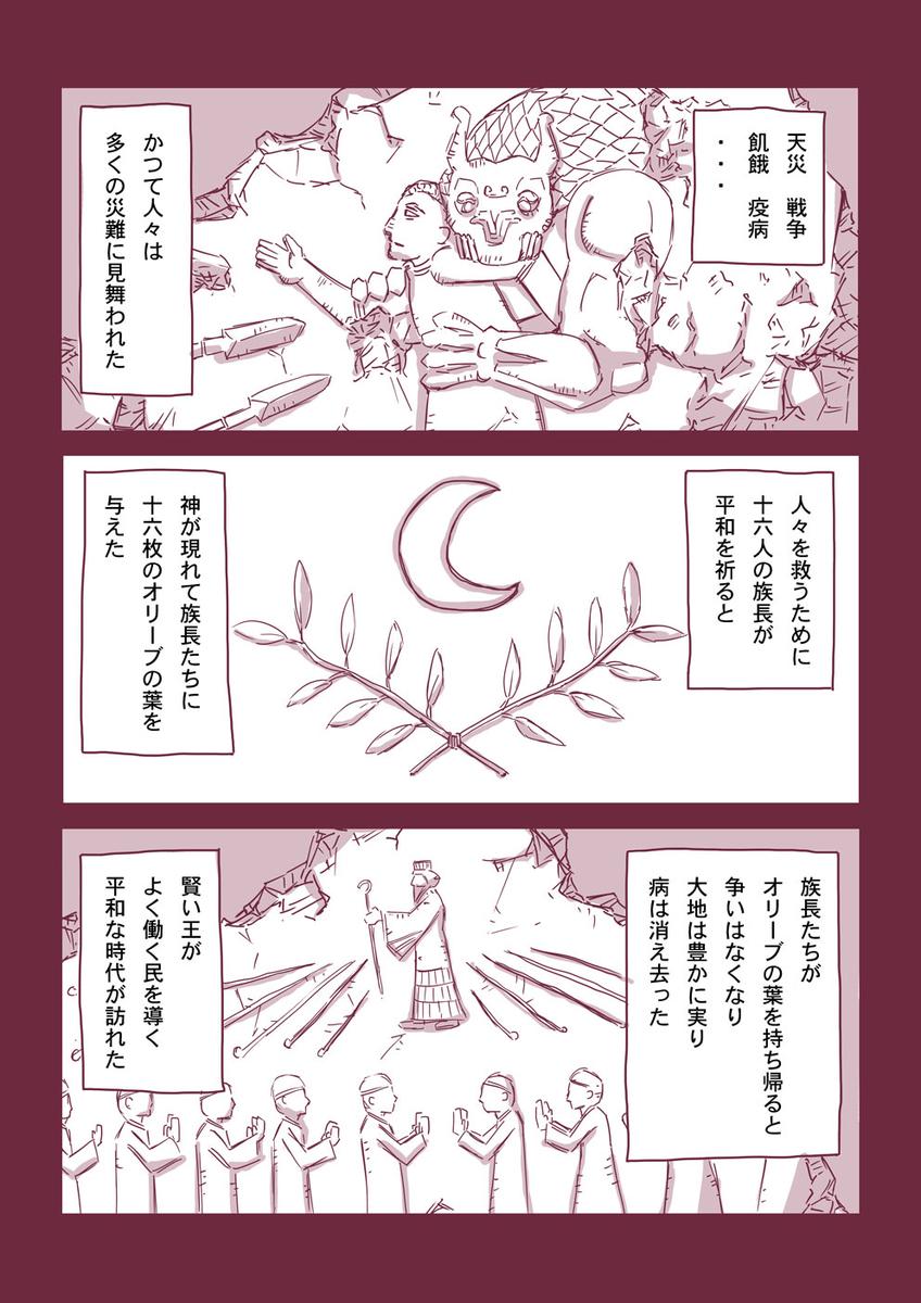 然る放浪者の夜話 #3 族長(1)