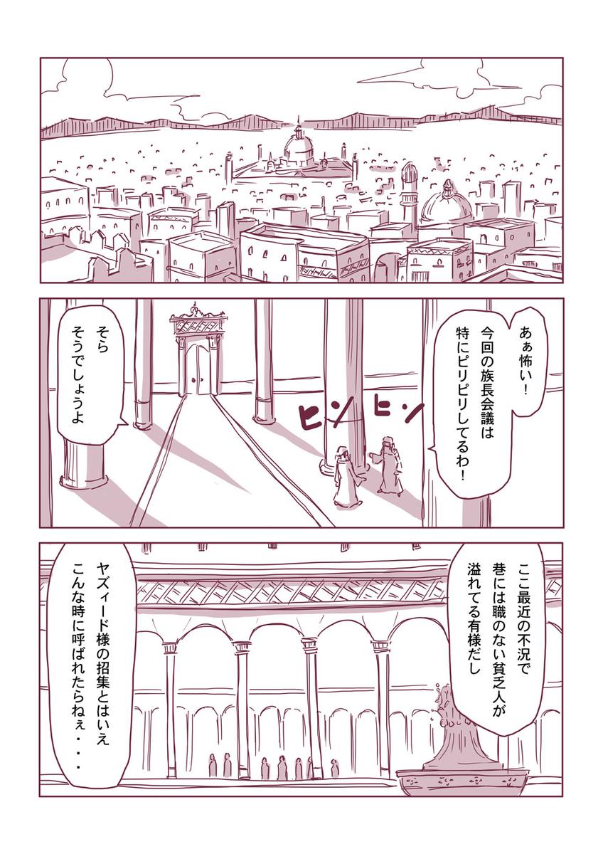 然る放浪者の夜話 #3 族長(2)