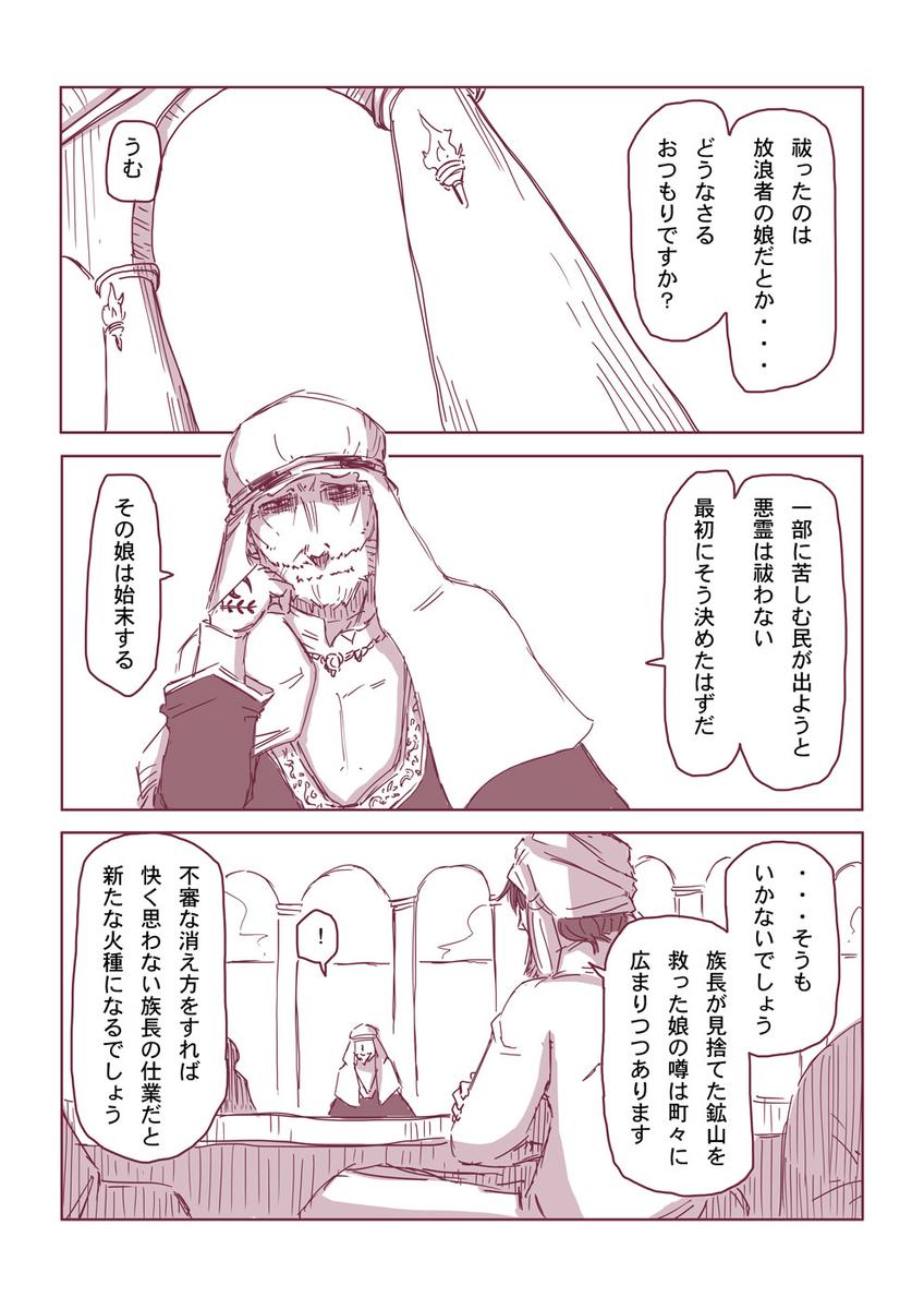 然る放浪者の夜話 #3 族長(4)