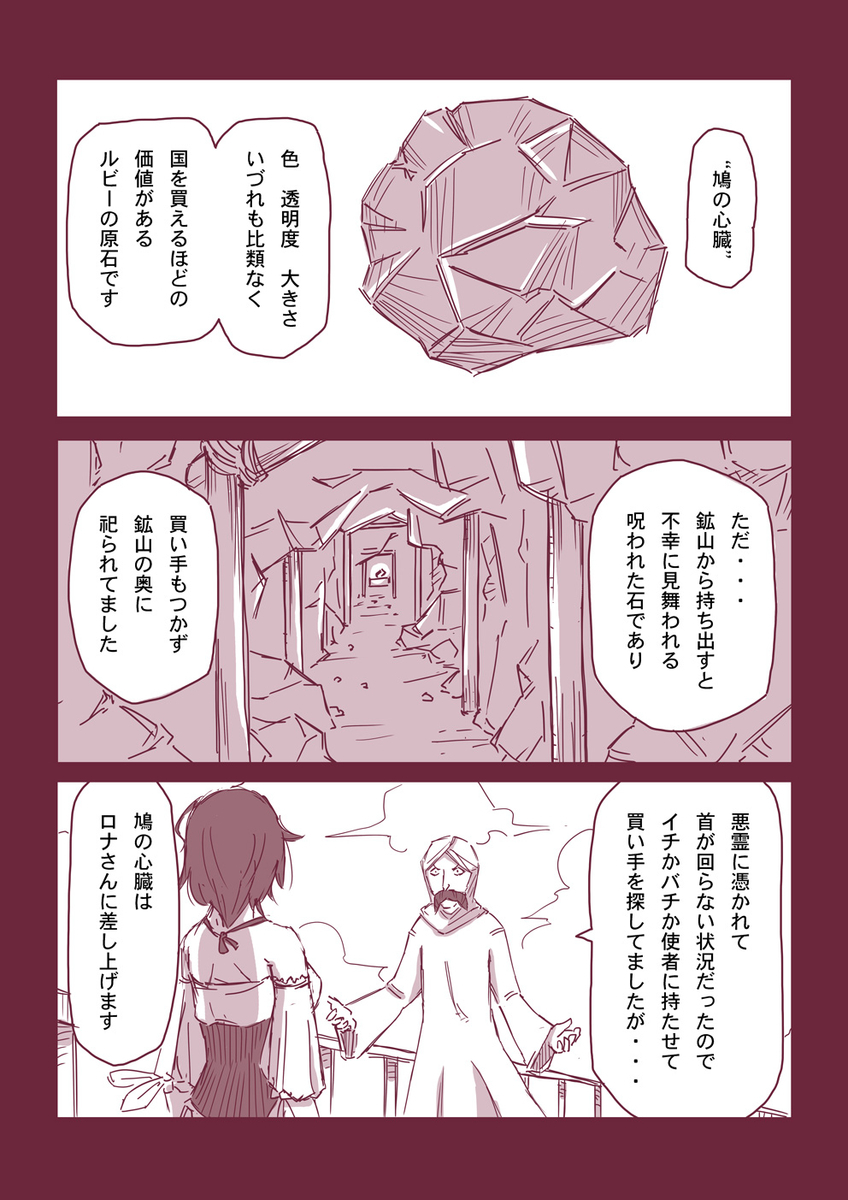 然る放浪者の夜話 #5 猜疑心(1-1)