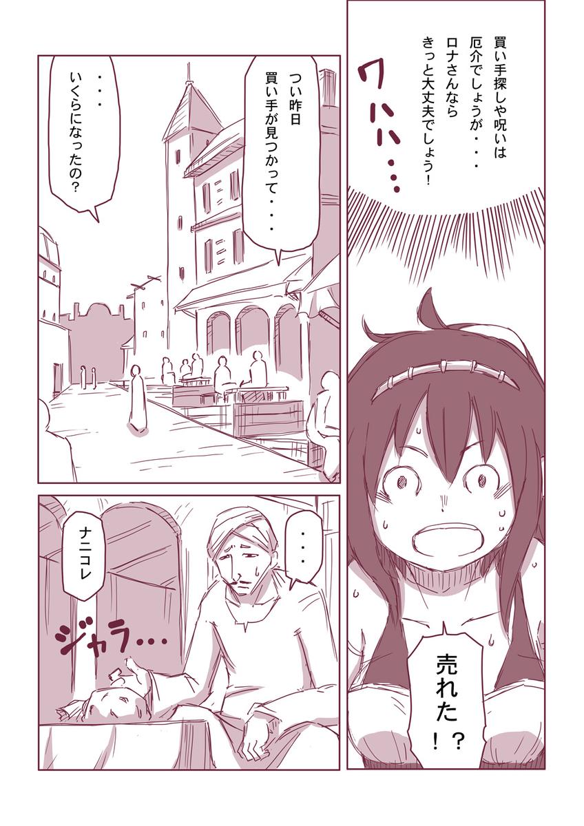 然る放浪者の夜話 #5 猜疑心(1-2)