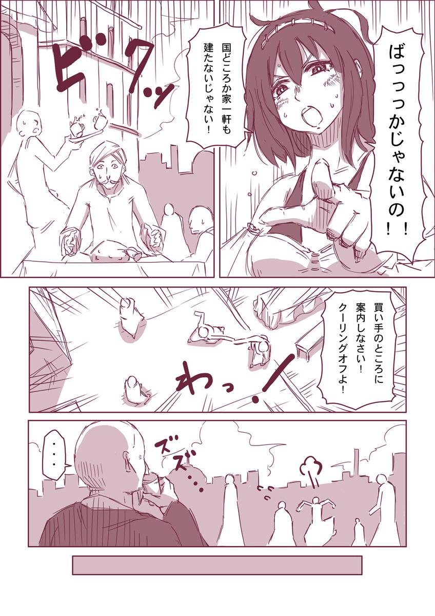 然る放浪者の夜話 #5 猜疑心(1-3)