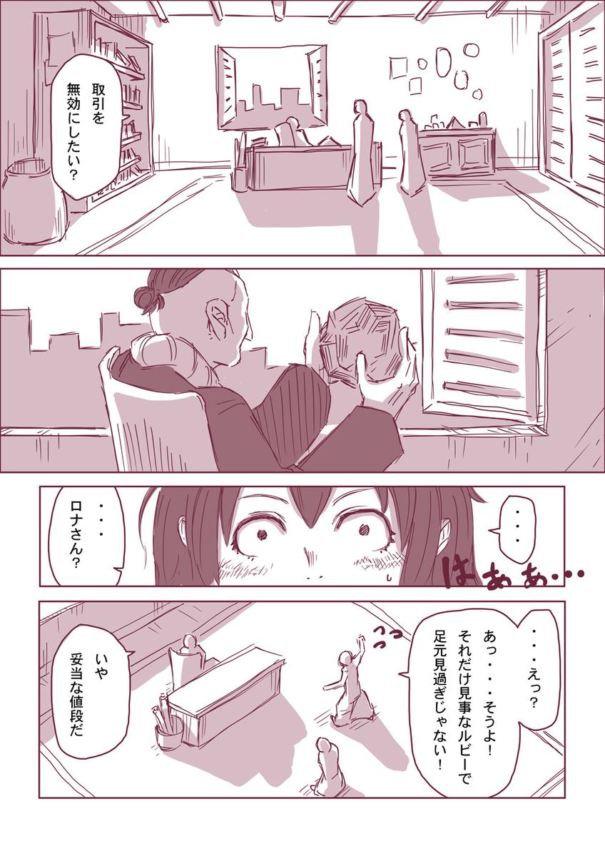 然る放浪者の夜話 #5 猜疑心(1-4)