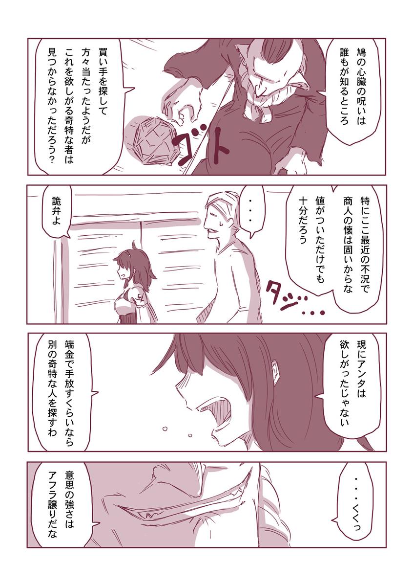 然る放浪者の夜話 #5 猜疑心(1-5)