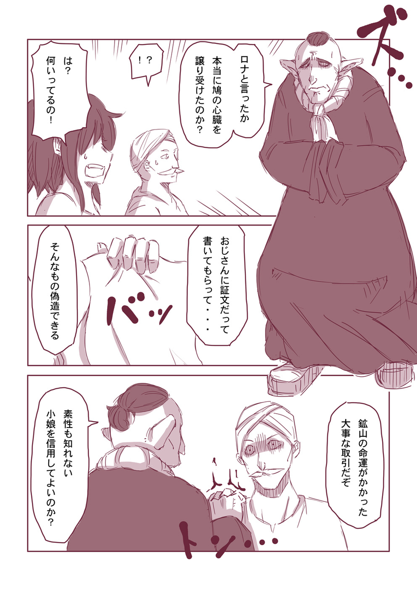 然る放浪者の夜話 #5 猜疑心(1-6)
