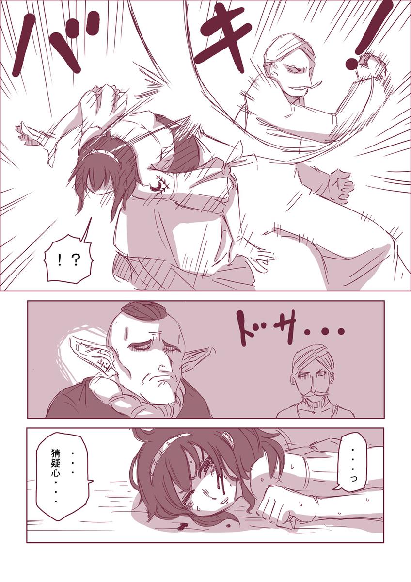 然る放浪者の夜話 #5 猜疑心(1-7)