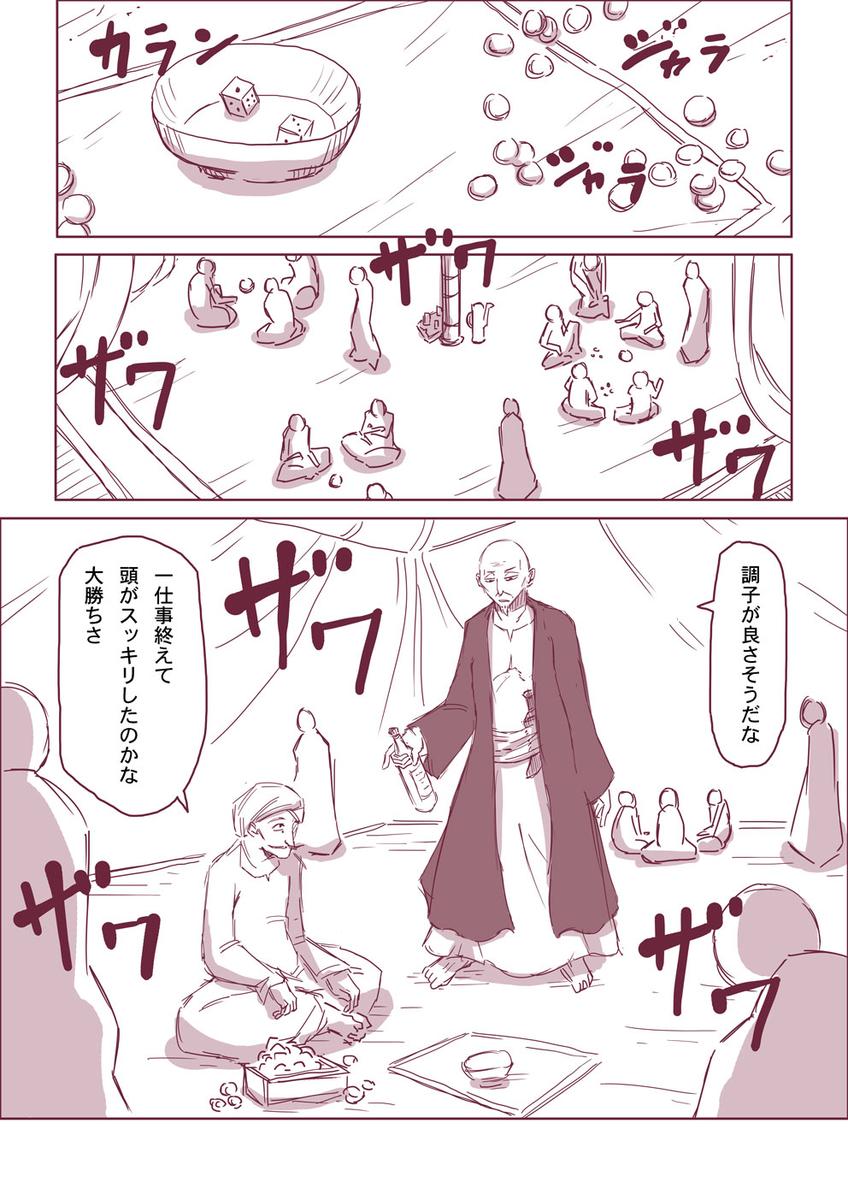 然る放浪者の夜話 #5 猜疑心(2-1)