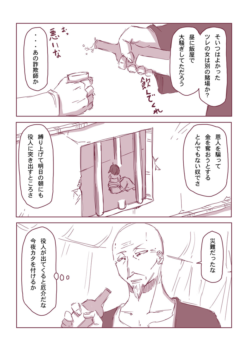 然る放浪者の夜話 #5 猜疑心(2-2)