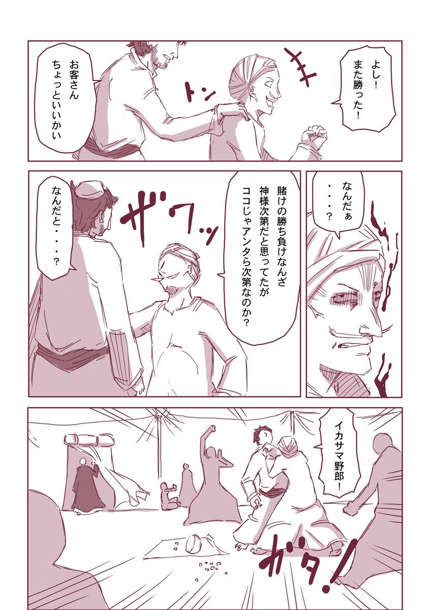 然る放浪者の夜話 #5 猜疑心(2-3)