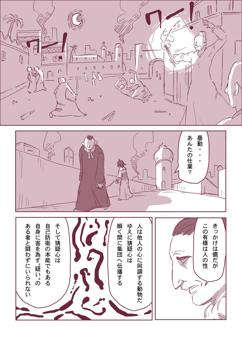 然る放浪者の夜話 #5 猜疑心(3-1)