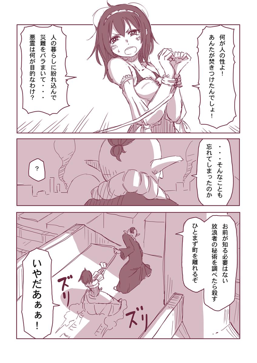 然る放浪者の夜話 #5 猜疑心(3-2)