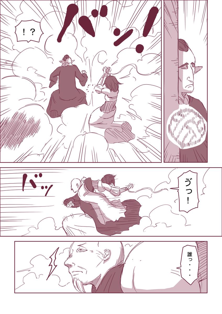 然る放浪者の夜話 #5 猜疑心(3-3)