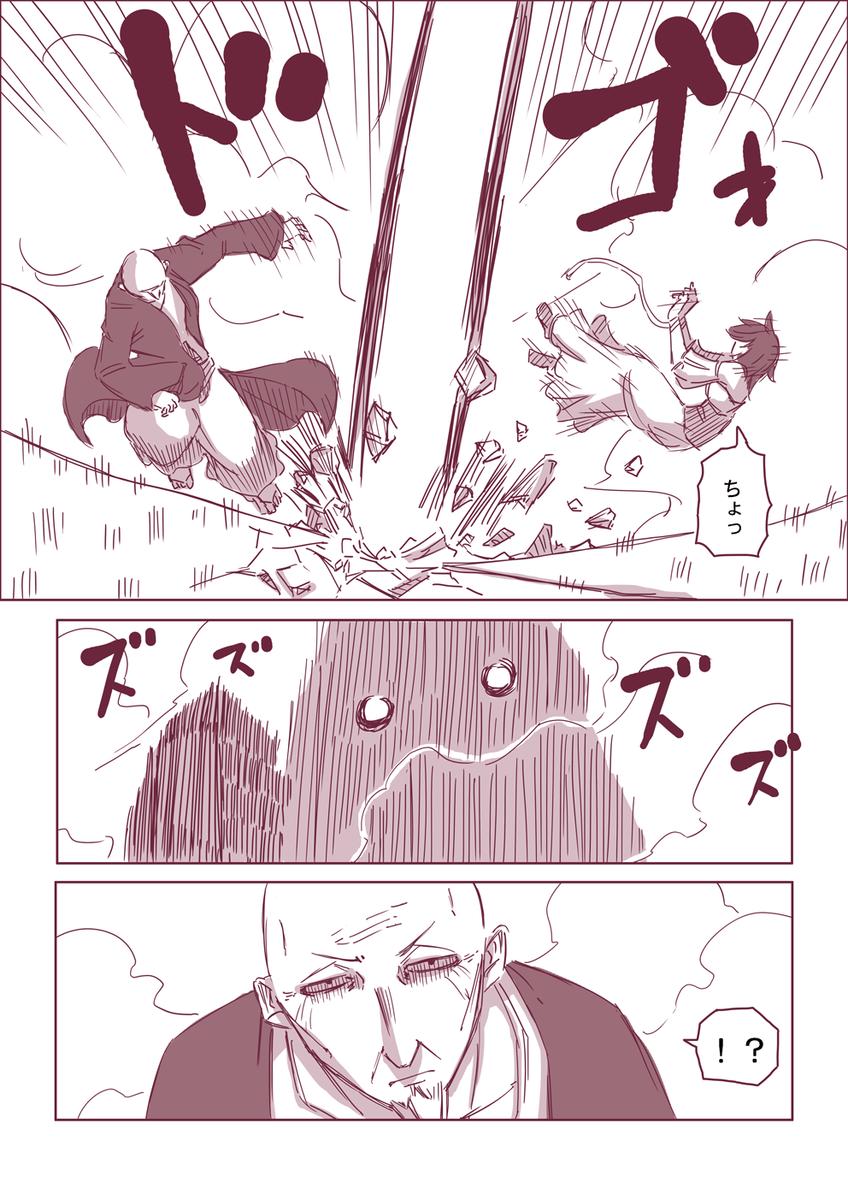 然る放浪者の夜話 #5 猜疑心(3-4)