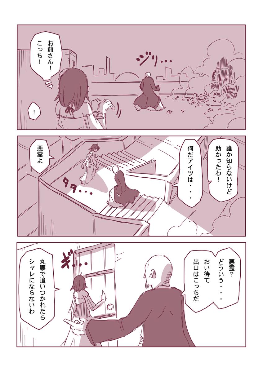 然る放浪者の夜話 #5 猜疑心(3-5)