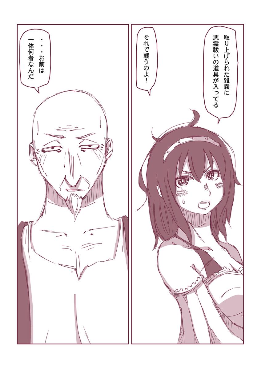 然る放浪者の夜話 #5 猜疑心(3-6)