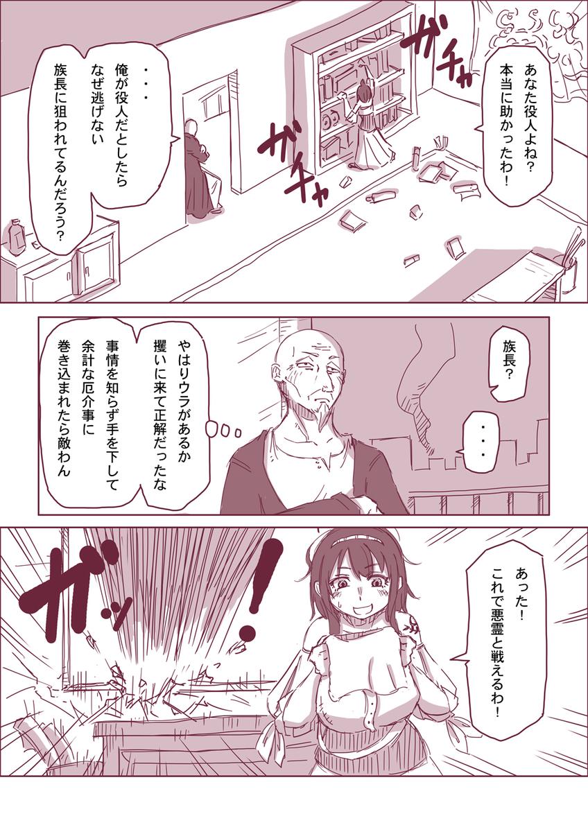 然る放浪者の夜話 #5 猜疑心(4-1)