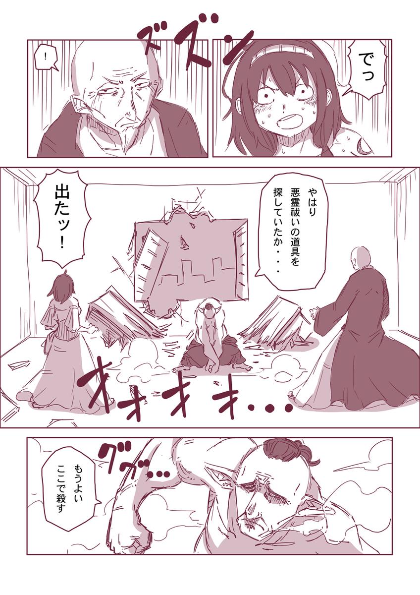 然る放浪者の夜話 #5 猜疑心(4-2)